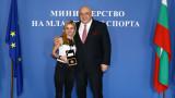 Министър Кралев награди Йоана Илиева за европейската титла на сабя при жените до 20 години