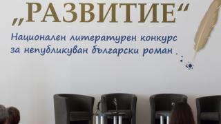 """25-членен Обществен комитет подсилва конкурс """"Развитие"""" за непубликуван роман"""