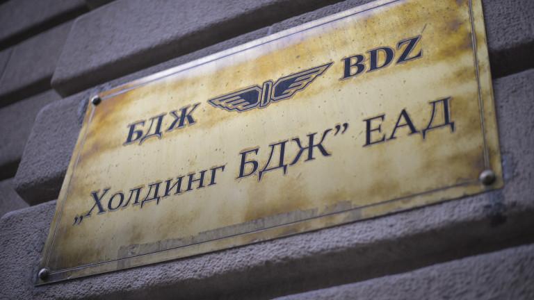 Запорираха 40 млн. лв. от сметките на БДЖ