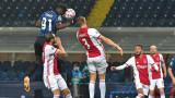 Аталанта и Аякс завършиха 2:2 в Шампионската лига