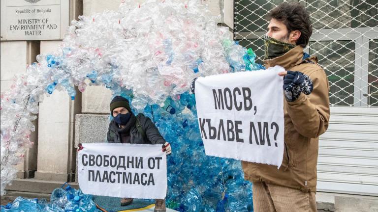 Приливна вълна от пластмаса заля входа на МОСВ