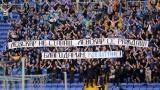 """""""Ултрас Левски"""" заявяват, че опция за фалит без бой не съществува"""