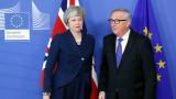 Мей и Юнкер с поредна среща за Брекзит