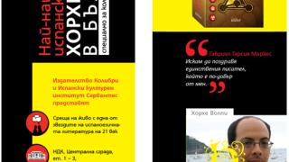 Маркес: Хорхе Волпи е единственият писател, по-добър от мен