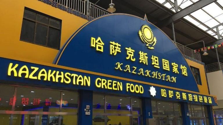 Търговски център за казахстански храни в Китай