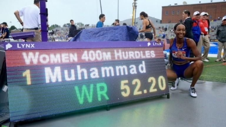 ИААФ ратифицира световния рекорд на Далила Мухамад на 400 метра с препятствия