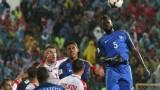 Франция победи България с 1:0