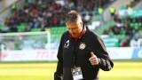 Любослав Пенев: Ако бяхме вкарали преди почивката, печелехме мача