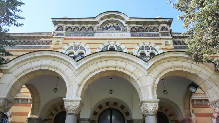 От Светия Синод призоваха НС да отложи Закона за социалните услуги