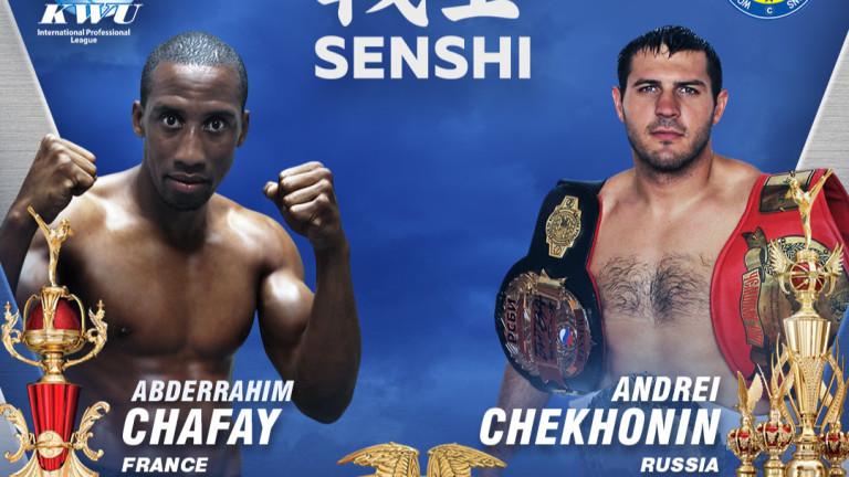 Французинът Абдерахим Шафе защитава световната си титла на SENSHI 5