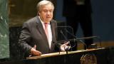 ООН: Коронавирусът е най-голямото изпитание за света след ВСВ