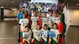 Берое с най-доброто класиране на български тим на Danon Nations Cup