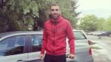 Костадин Аджов напусна Септември, вече е свободен агент