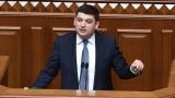 Премиерът на Украйна вдига ръце, ако Радата не създаде антикорупционен съд