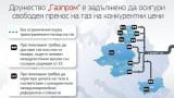 ЕК налага на Газпром конкурентни цени в Централна и Източна Европа