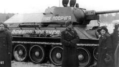 Лошите момичета на историята: Мария Октябърская – Вдовицата-танкист