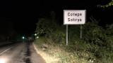 Дете е изнасилено и убито в Сливенско, издирват извършителя