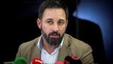 Крайнодясна испанска партия поиска експулсиране на мигранти