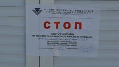 НАП запечатали 180 търговски обекта за данъчни нарушения