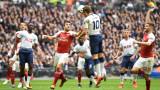 """Арсенал изпусна Тотнъм в голяма драма на """"Уембли""""!"""