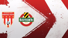 Царско село отпусна 50 билета за фенове на Ботев (Пловдив)