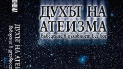 """Андре Конт-Спонвил """"Духът на атеизма"""" (откъс)"""