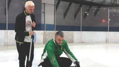 Водещият на СПОРТ ТОТО Део предизвика себе си с тренировка по кърлинг