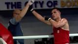 Радослав Росенов и Уилиам Чолов са европейски шампиони по бокс!