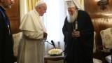 Франциск към Неофит: Ще нося в сърцето си спомена за тази братска среща