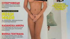 10 бона взела Андреа за голите си снимки