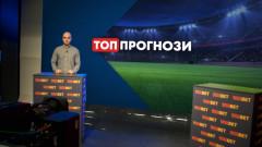 """Гледайте новото предаване на ТОПСПОРТ - """"Топ прогнози"""""""