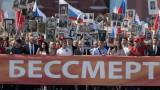 """700 000 души участваха в шествието """"Безсмъртният полк"""" в Москва"""