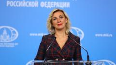 Захарова се подиграва с подслушването на Европа от Дания и САЩ