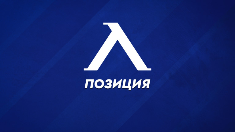 Ръководството на Левски излезе с официална позиция във връзка с