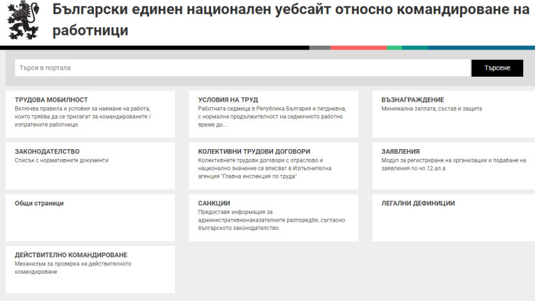 Уебсайт помага на командированите у нас чужденци с информация за