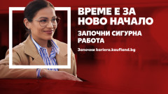 Kaufland България с нова кампания, насочена към бъдещи служители