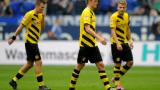Дортмунд отново в зоната на изпадащите
