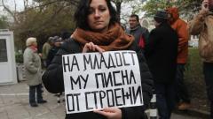 "Влачиха жена, протестираща срещу незаконен строеж в столичния квартал ""Младост"""
