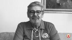ЦСКА за Стефан Данаилов: Поклон пред паметта му! Завинаги един от нас!