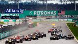 Решено: Малайзия остава в календара на Формула 1