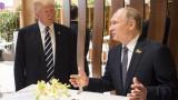 Путин гледа със задоволство на срещата на четири очи с Тръмп в Хелзинки