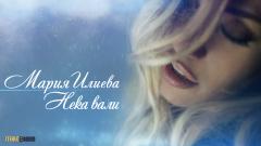 Турнето на Мария Илиева в САЩ и Канада премина с голям успех