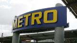 Германската Metro продава част от бизнеса си, оценяван на между 1,5 и 2 милиарда долара
