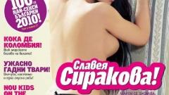 Славея Сиракова се снимала за Maxim безплатно