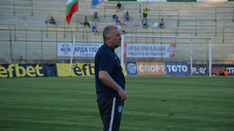 Треньорът на Арда - Николай Киров, бе доволен от представянето