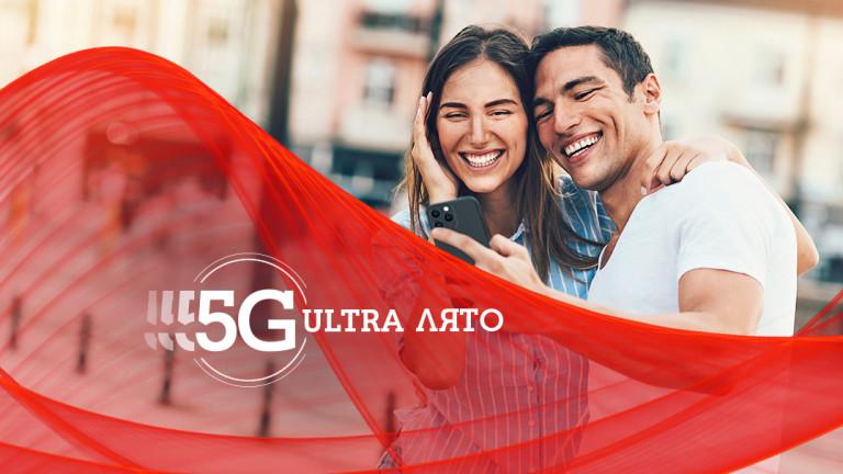 А1 дава достъп до 5G ULTRA и неограничени скорости с обновените планове ONE и Unlimited