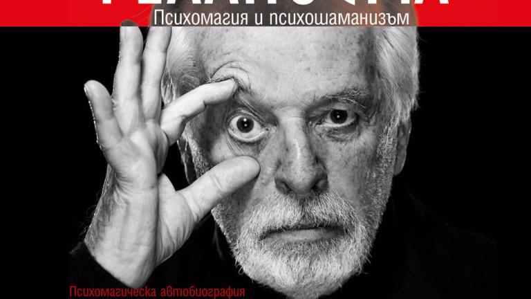 """""""Танцът на реалността"""" с неутолимата фантазия на Алехандро Ходоровски"""