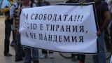 Associated Press: Антиваксъри в България и Източна Европа подкопават усилията на ЕС