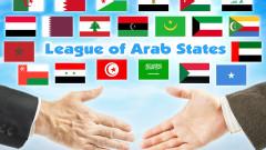 ЕС и Арабската лига с първа среща на върха