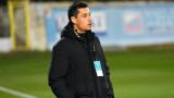 Александър Томаш: Нещата се получават благодарение на футболистите, трудното предстои